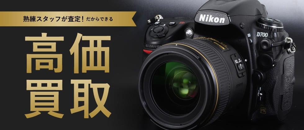 あなたの大切なカメラ どの店よりも高く買い取ります。熟練のスタッフによる安心査定!買取のことなら何でもご相談ください。