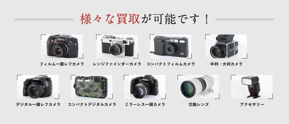 様々な買取が可能です!フィルムカメラ、一眼レフ、レンジファインダーカメラ、コンパクトフィルムカメラ、中判・大判カメラ、デジタル一眼レフカメラ、コンパクトデジタルカメラ、ミラーレス一眼カメラ、交換レンズ、アクセサリー。