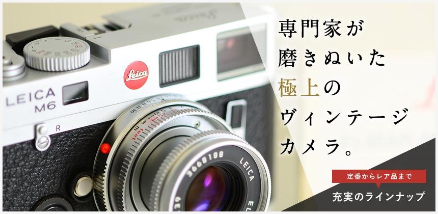 専門家が磨きぬいた極上のヴィンテージカメラ。定番からレア品まで充実のラインナップ