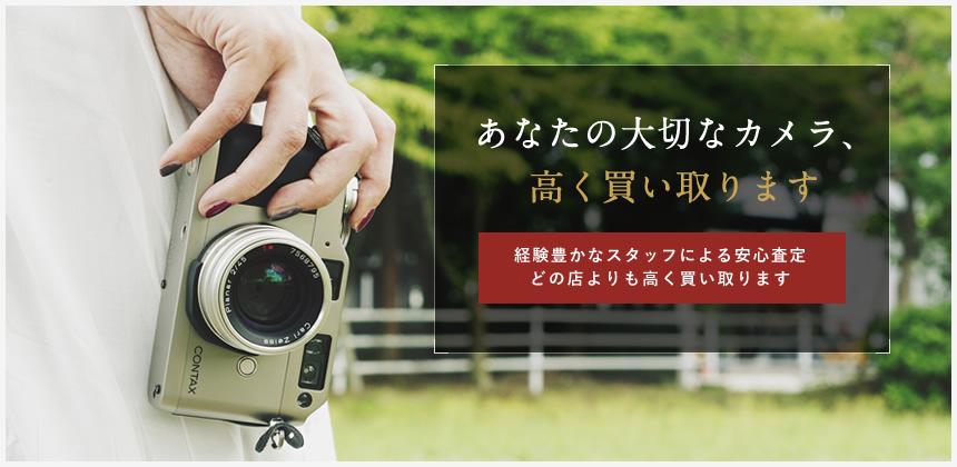 あなたの大切なカメラ、高く買い取ります 経験豊かなスタッフによる安心査定 どの店よりも高く買い取ります