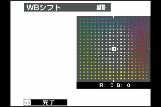WBシフト