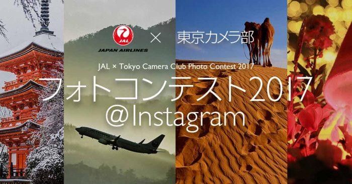 jal-tokyo-camera-2017