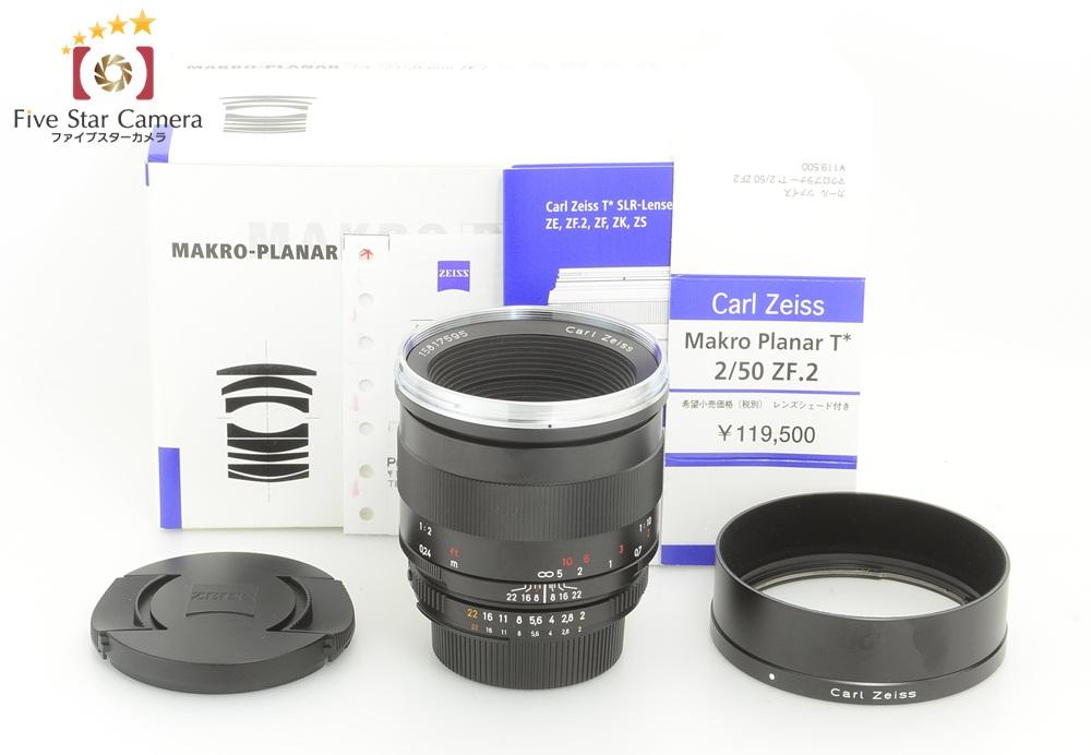 【中古】Carl Zeiss カールツァイス Makro Planar T* 50mm f/2 ZF.2 ニコンFマウント用