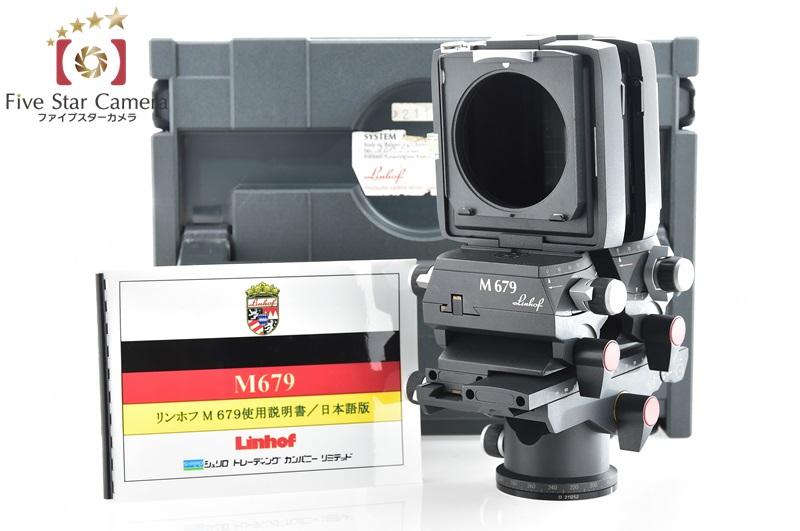 【中古】Linhof リンホフ M679 大判フィルムカメラ