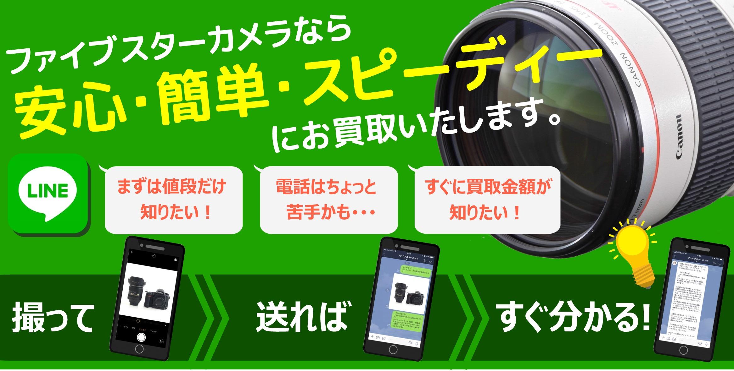 Line買取フォーム